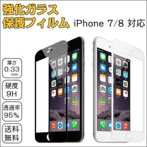 iPhone 強化ガラスフィルム iPhone7 / iPhone8  黒/白 ブラック/ホワイト  液晶保護シート|bigheart