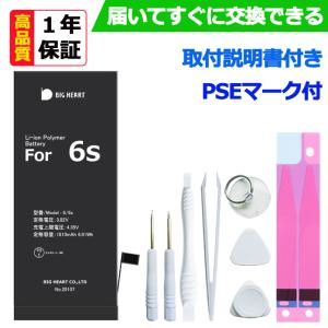 iPhone6s 専用 高品質 互換 バッテリー 交換 取り付け工具セット|bigheart