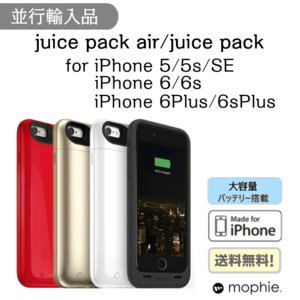 並行輸入品 モバイルバッテリー 大容量 mophie juice pack air/juice pack 超薄型バッテリー内蔵iPhoneケース   iPhone 5/5s/iPhone SE/6/6Plus/6s/6sPlus|bigheart
