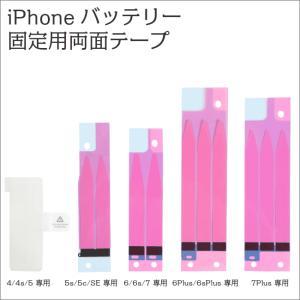 iPhoneバッテリー固定用両面テープ バッテリー交換用 iPhone4 / iPhone4s / iPhone5 / iPhone6 / iPhone6Plus / iPhone6s 高品質 両面テープのみ|bigheart