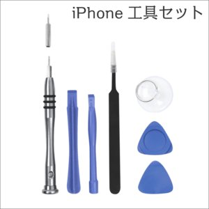 iPhone 工具セット 分解 修理 高品質 工具セット バッテリー交換用 iPhone工具 修理工具  iPhone5 / iPhone5s / iPhone6 / iPhone6s 工具セットのみ|bigheart