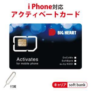 softbank ソフトバンク専用 iPhone アクティベートカード (最新iOS対応確認済み) NanoSIMサイズ activates card 送料無料|bigheart