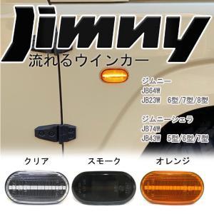 ジムニー JB23W JB64W シエラ JB74W LEDサイドマーカー 流れるウインカー LED...