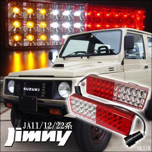 ジムニー JA11 JA12 JA22 フルLEDテールランプ 送料無料
