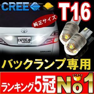 30W CREE製 CB-D素子を搭載 LEDバルブ T16 バックランプ専用 bigkmartjapan