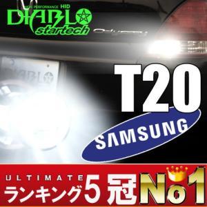ニッサン【SAMSUNG】LEDバルブ激光 T20 ウェッジ球 バックランプ ハイパワー ホワイト純白|bigkmartjapan