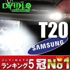 送料無料 LEDバルブ T20 SAMSUNG ウェッジ球 バックランプ ハイパワー ホワイト純白|bigkmartjapan