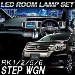 ステップワゴン LEDルームランプ RK1/RK2/RK5/RK6/RG1/RG2/RG3/RG4 純白色LEDルームランプセット 送料無料|bigkmartjapan