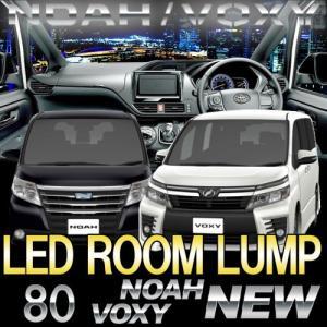 ノア ヴォクシー 80系 LEDルームランプ 純白色LEDルームランプセット LEDバルブ 送料無料|bigkmartjapan
