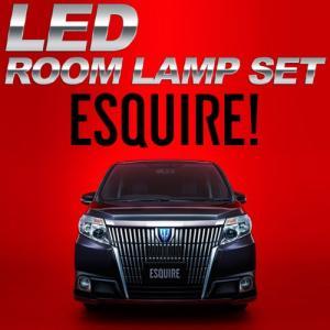 エスクァイア ESQUIRE LEDルームランプ 純白色LEDルームランプセット led ルームランプ ルームランプ ledルームランプ カー用品  送料無料|bigkmartjapan