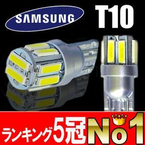 T10 LED バルブ サムスン10連 2個セット ウェッジ球 7020 ポジションランプ  ドアラ...