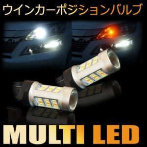 T20 LEDバルブ マルチカラーウインカーポジションキット ホワイト アンバー ダブルフェイス点灯 トヨタ ニッサン ホンダ スズキ ダイハツ スバ|bigkmartjapan