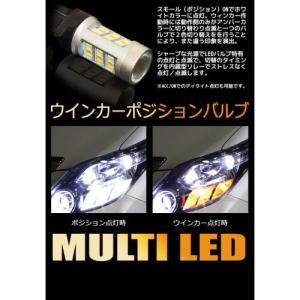 T20 LEDバルブ マルチカラーウインカーポジションキット ホワイト アンバー ダブルフェイス点灯 トヨタ ニッサン ホンダ スズキ ダイハツ スバ|bigkmartjapan|02