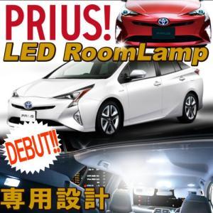 プリウス 50系 Sグレード ムーンルーフ無車用 LEDルームランプセット 純白色 3chip 室内LEDルームランプ LEDバルブ 送料無料|bigkmartjapan