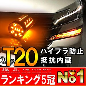 N-BOX/N-BOX カスタム JF1・2 H25.12〜H29.7 LEDバルブ T20 ピンチ部違い対応 シングル 抵抗内蔵 ハイブリッド車対応 キャンセラー内蔵|bigkmartjapan