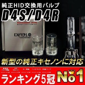 ハイエース(TRH/KDH200系後期) 内圧20%増タイプ 水銀レス HID バルブ 純正交換用HIDバルブD4(D4S/D4R)|bigkmartjapan