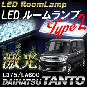 タント カスタム LA600 LEDルームランプ 純白色LEDルームランプセット 送料無料|bigkmartjapan