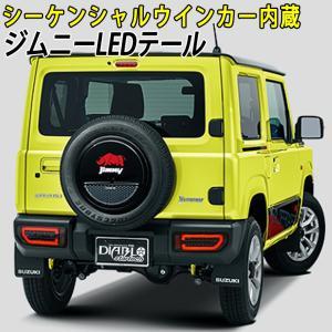 新型ジムニー シムニーシエラ JB64W JB74W LEDテールジムニー LEDテール フルLED シーケンシャルウインカー 流れるウインカー bigkmartjapan