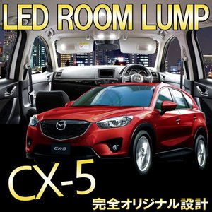 CX-5 LEDルームランプ 純白色LEDルームランプセット led ルームランプ ルームランプ ledルームランプ カー用品 led 送料無料|bigkmartjapan