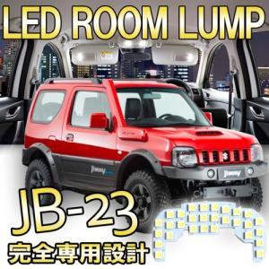 ジムニー JB23 LEDルームランプ 室内灯 カー用品 ledバルブ 送料無料|bigkmartjapan