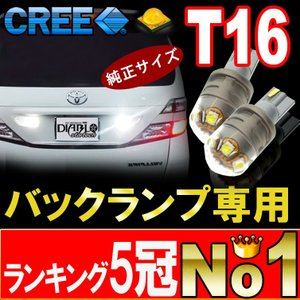 80W T10/T16  ウェッジ球 ポジション バックランプ ハイエース アクア シエンタ ランドクルーザー ハリアー ヘッドライト 送料無料 LEDバルブ|bigkmartjapan