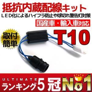 LEDバルブ T10 抵抗内蔵 配線キット LED抵抗内蔵キャンセラー付きソケット bigkmartjapan