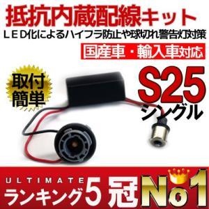 LEDバルブ S25シングル 抵抗内蔵 配線キット LED抵抗内蔵キャンセラー付きソケット bigkmartjapan