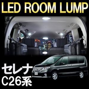 セレナ C26 LEDルームランプ 10点セット 357連 純白色LEDルームランプセット カー用品 led セレナ|bigkmartjapan