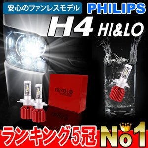 LUXEON ZES LEDヘッドライト  H4 Hi/Lo 車検対応 12000ルーメン LEDバ...
