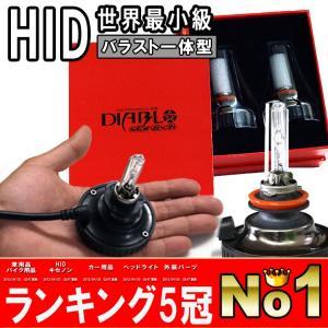 HID キット バラスト一体型 MINI H8 H11 H16 HB3 HB4 HIDバルブ HIDヘッドライト HIDフォグランプ オールインワン ALL in ONE 送料無料|bigkmartjapan