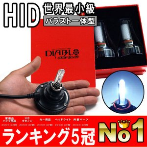 HID キット バラスト一体型 10000K 12000K MINI H8 H11 H16 HB4 HIDバルブ HIDヘッドライト HIDフォグランプ オールインワン ALL in ONE 送料無料 bigkmartjapan