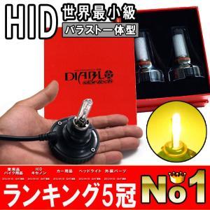HID キット バラスト一体型 3000K イエロー MINI H8 H11 H16 HB4 HIDバルブ HIDヘッドライト HIDフォグランプ オールインワン ALL in ONE 送料無料|bigkmartjapan
