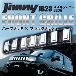 ジムニーJB23用メッキグリル ブラックインナーメッシュ|bigkmartjapan
