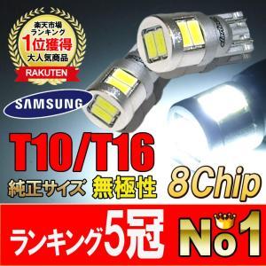 T10 LEDバルブ 8W ウェッジ球 2個セット ヴェルファイア アルファード アクア ノア VOXY セレナ led バルブ t10 カー用品 ledバルブ 送料無料|bigkmartjapan