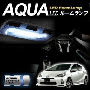 アクア LEDルームランプ 純白色LEDルームランプセット 送料無料|bigkmartjapan
