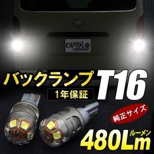 送料無料 LEDバルブ 80W T10/T16 ウェッジ球 ポジション バックランプ オデッセイ ステップワゴン フィット ヴェゼル N-BOX N-ONE N-WGN|bigkmartjapan