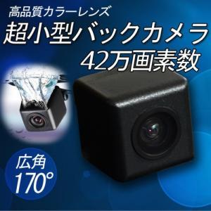 バックカメラ 広角 モニター 小型バック カメラ 車載カメラ バック連動 小型カメラ ノア ヴォクシー エルグランド セレナ オデッセイ ステップワゴ|bigkmartjapan