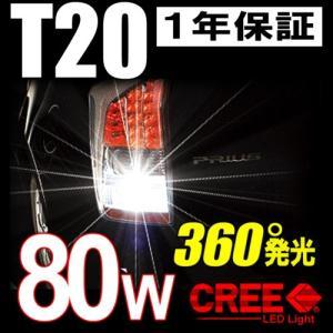 T20 ウェッジ球 LEDバルブ80W ハイパワーLED 白色 ウィンカーランプ バックランプ T20 送料無料|bigkmartjapan
