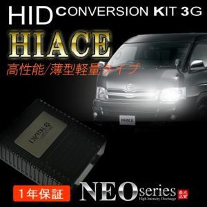 【送料無料】トヨタ ハイエース 200系 HID キット H4 35W 55W 配線不要 リレーレス HIDフルキット hid h4 キット HIDヘ|bigkmartjapan