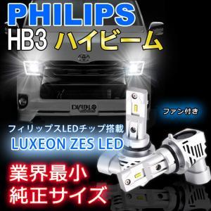 業界最小 ヴェルファイア アルファード 20系 ハイビーム HB3 LEDヘッドライト PHILIPS 12000ルーメン LEDバルブ 車検対応 1年保証 2個セット|bigkmartjapan