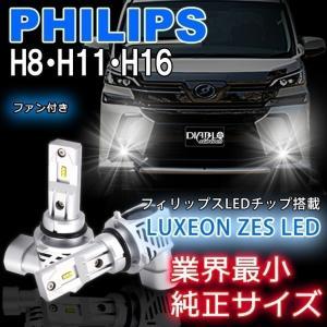業界最小 ノア ヴォクシー 80系(H26/1〜H29/6) LEDフォグライト H16 フォグランプ PHILIPS LEDバルブ 12000ルーメン 車検対応 1年保証 2個セット|bigkmartjapan