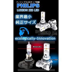 業界最小 ノア ヴォクシー 80系(H26/1〜H29/6) LEDフォグライト H16 フォグランプ PHILIPS LEDバルブ 12000ルーメン 車検対応 1年保証 2個セット|bigkmartjapan|02