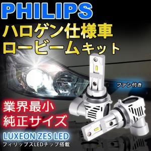 アクア H23.12〜H29.06 LEDヘッドライト ロービーム H11   【PHILIPS製 ...