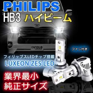 業界最小 エスティマ H18.01〜H28.05 ハイビーム HB3 LEDヘッドライト PHILIPS 12000ルーメン LEDバルブ 車検対応 1年保証 2個セット|bigkmartjapan