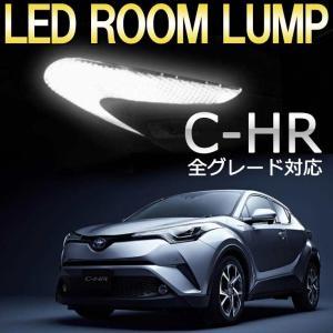 トヨタ C-HR LEDルームランプセット CHR LED 専用設計 室内灯 内装パーツ  送料無料 ルーム球|bigkmartjapan
