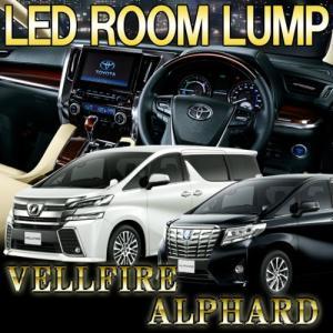 30系 アルファード ヴェルファイア LED ルームランプ 純白色LEDルームランプセット led ルームランプ 送料無料|bigkmartjapan