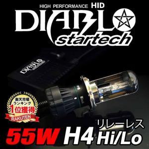 HID H4 キット 55W 薄型 リレーレス Hi/Low切替式 4300K 6000K 8000K 10000K 10000K 12000K 送料無料 startach|bigkmartjapan