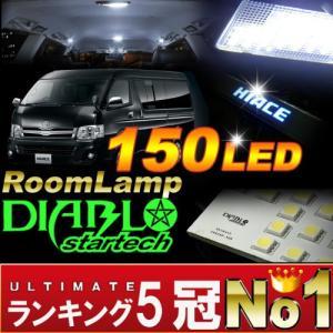 トヨタ ハイエース200系 LEDルームランプセット 高輝度150発 純白色LEDルームランプセット 送料無料|bigkmartjapan