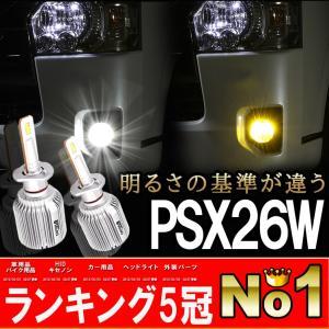 PSX26W ハイエース レジアスエース 4 5型 200系 LEDフォグランプ ホワイト イエロー 瞬間点灯 ノイズフリー 8000ルーメン 1年保証 LEDバルブ LEDフォグ|bigkmartjapan