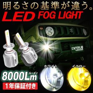 ジムニー 新型 JB64W JB74W JB23W LEDフォグランプ H8 ホワイト イエロー 瞬間点灯 ノイズフリー 8000ルーメン 1年保証 2個セット LEDバルブ LEDフォグ|bigkmartjapan